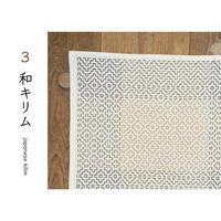 刺し子クロス sashiko cloth 「和キリム japanese kilim」 [TEMARICIOUS]