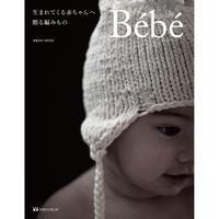 Bebe 生まれてくる赤ちゃんへ贈る編みもの