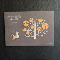 【韓国語版】2色で楽しむ刺繍生活