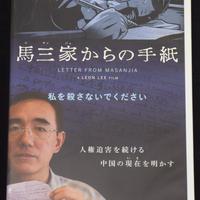 『馬三家からの手紙』DVD