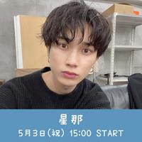 【5月3日15:00〜】星那バースデーオンラインイベント