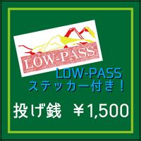 【10/31限定】投げ銭 1,500円(LOW-PASSステッカー付き)
