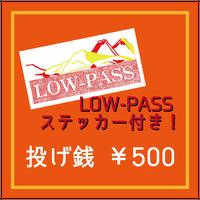 【10/31限定】投げ銭 500円(LOW-PASSステッカー付き)