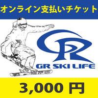 【オンライン支払用チケット】3000円