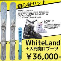 【ビギナーセット台数限定】WhiteLand+エントリー向けブーツセット  【残り2セット】