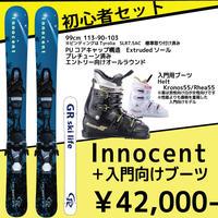 【ビギナーセット】Innocent+エントリー向けブーツセット
