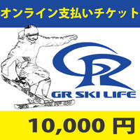 【オンライン支払用チケット】10000円