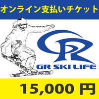 【オンライン支払用チケット】15000円