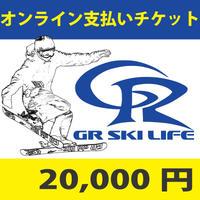 【オンライン支払用チケット】20000円