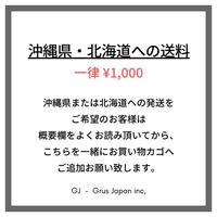 【2万円以上ご注文のお客様】且つ 沖縄県・北海道への発送をご希望のお客様 専用送料