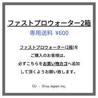【ファストプロウォーター2箱ご注文のお客様】専用送料