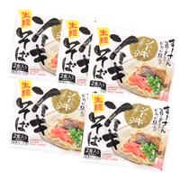 ソーキそば 生麺(味付ソーキ入り)5袋セット (AmazonPay全品対応)