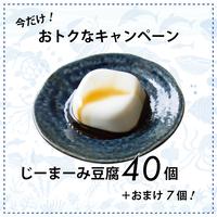 【お得なセット】じーまーみ豆腐 47個入り (40個+おまけ7個) AmazonPay全品対応