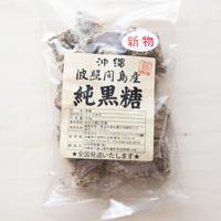 波照間島産 純黒糖(AmazonPay全品対応)
