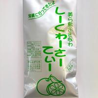 沖縄県産 しーくゎーさーてぃー(AmazonPay全品対応)
