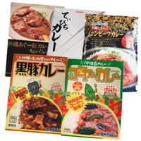沖縄限定カレー 5種類セット AmazonPay全品対応