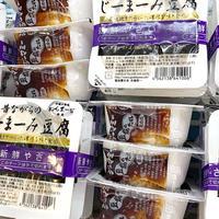 じーまーみ豆腐(3束)9個