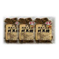 【セット商品】波照間島産 純黒糖 3個セット(AmazonPay全品対応)