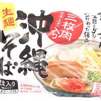 沖縄そば 生麺(三枚肉入り)