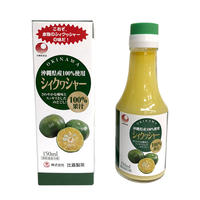 沖縄県産100%使用 シィクワシャー 150ml(青切りシークヮサー)
