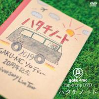 GAKU-MC rap & trip DVD 『ハタチノート』