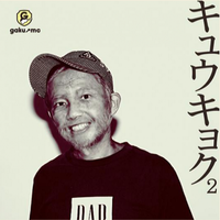 【数量限定 直筆サイン入り!!】キュウキョク2【CD+DVD】