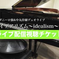 イデアリズム~idealism~配信視聴チケット