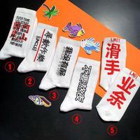 漢字デザインホワイトリブ編みソックス 靴下 tb-190812-8