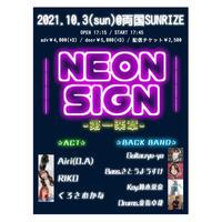 【ライブチケット】『Neon Sign 〜第一楽章〜』