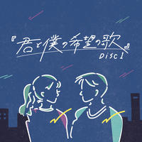 【Project album】『君と僕の希望の歌』Disc1
