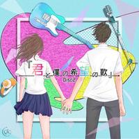 【Project album】『君と僕の希望の歌』Disc2