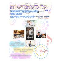【オンラインイベント】オトノワオンライン Vol.2