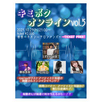 【オンラインイベント】キミボクオンラインVol.5