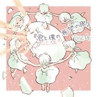 【Project album】『君と僕の希望の歌』Disc4