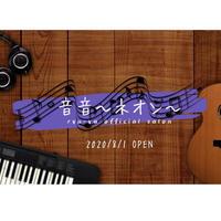 【サロン】音音~ネオン~ ※月額制コンテンツ