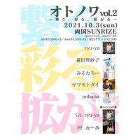 【ライブチケット】『オトノワ 〜繋ぐ、彩る、拡がる〜  Vol.2』