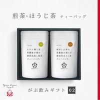 ギフト【02】煎茶・ほうじ茶ティーバッグ