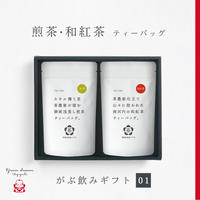 ギフト【01】煎茶・和紅茶ティーバッグ