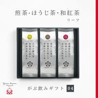 ギフト【04】煎茶・ほうじ茶・和紅茶 リーフ