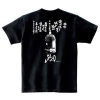 鐘Tシャツ(延岡市)/男女兼用