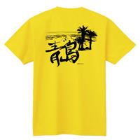 青島Tシャツ(宮崎市)/男女兼用