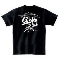盆地Tシャツ(都城市)/男女兼用(ブラック)