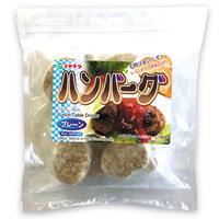 プレーンハンバーグ(ミニ)10個入 300g(冷凍)