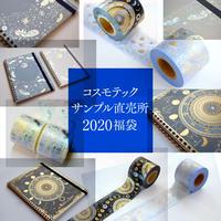 200セット限定発売 『 箔押し三昧 』