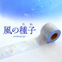 【 受注生産会 】2019年5月1日(水)~2019年5月17日(金)まで ― 『 風の種子(たね) 』 箔押しマスキングテープ