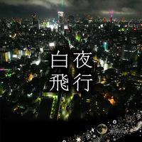 ブログ開設15周年記念特別セット『 白夜飛行 - 15th anniversary edition 』