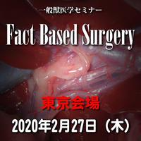 『Fact Based Surgery』令和の会陰ヘルニア:東京:2020年2月27日(木)