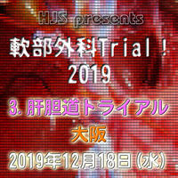 軟部外科Trial! 2019【3.肝胆道トライアル】大阪12月18日(水)