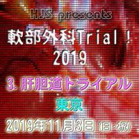 軟部外科Trial! 2019【3.肝胆道トライアル】東京:11月3日(日・祝)