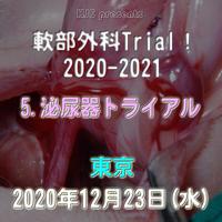 軟部外科Trial! 2020-2021【5.泌尿器トライアル】東京:2020年12月23日(水)